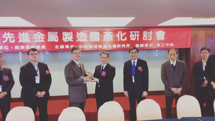 "The National Chung-Shan Institute of Science & Technology (NCSIST) invited the CSMC to the ""League of Localization for Advanced Metal Manufacturing"""