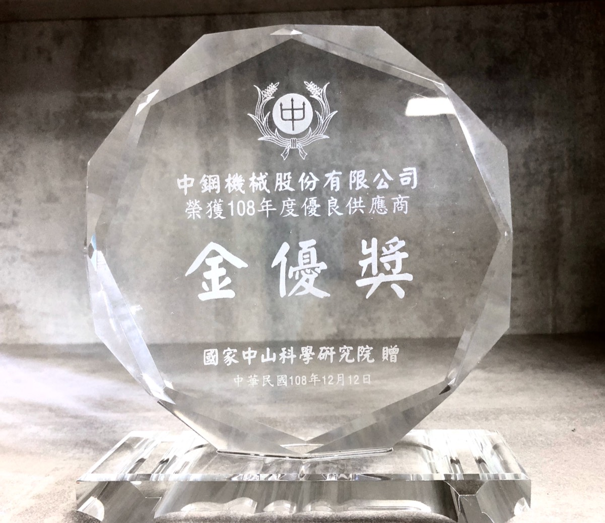 "CSMC awarded the ""2019 Outstanding Supplier – Gold Award"" from NCSISTㄒ"