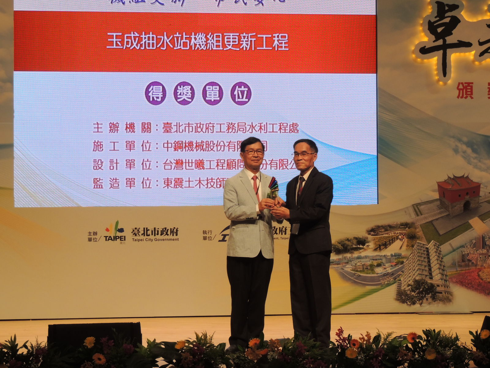 Congratulations to the team of the Yucheng Pumping Station Pump Renewal Project for winning the Distinguished Public Construction Award. Director Tseng-Tai Li of the Administration Division received t